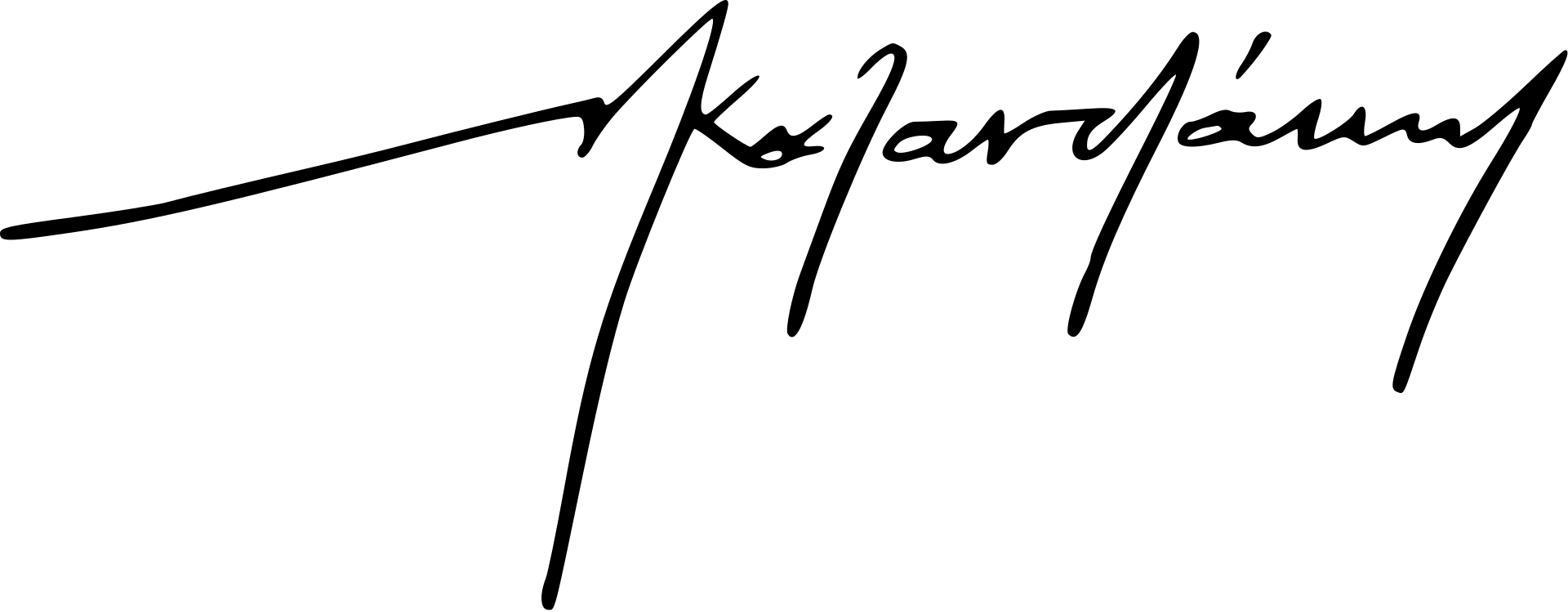 Υπογραφή Καζαντζάκη