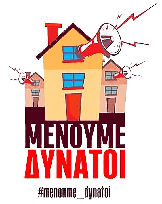 # μένουμε Δυνατοί menoume dynatoi