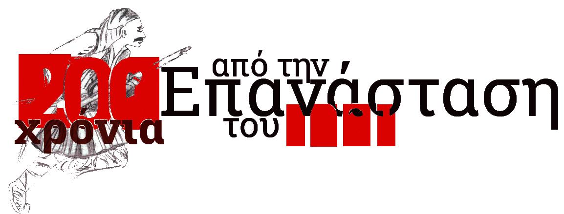 200 Χρόνια Επανάσταση 1821 epanastash 1821 logo