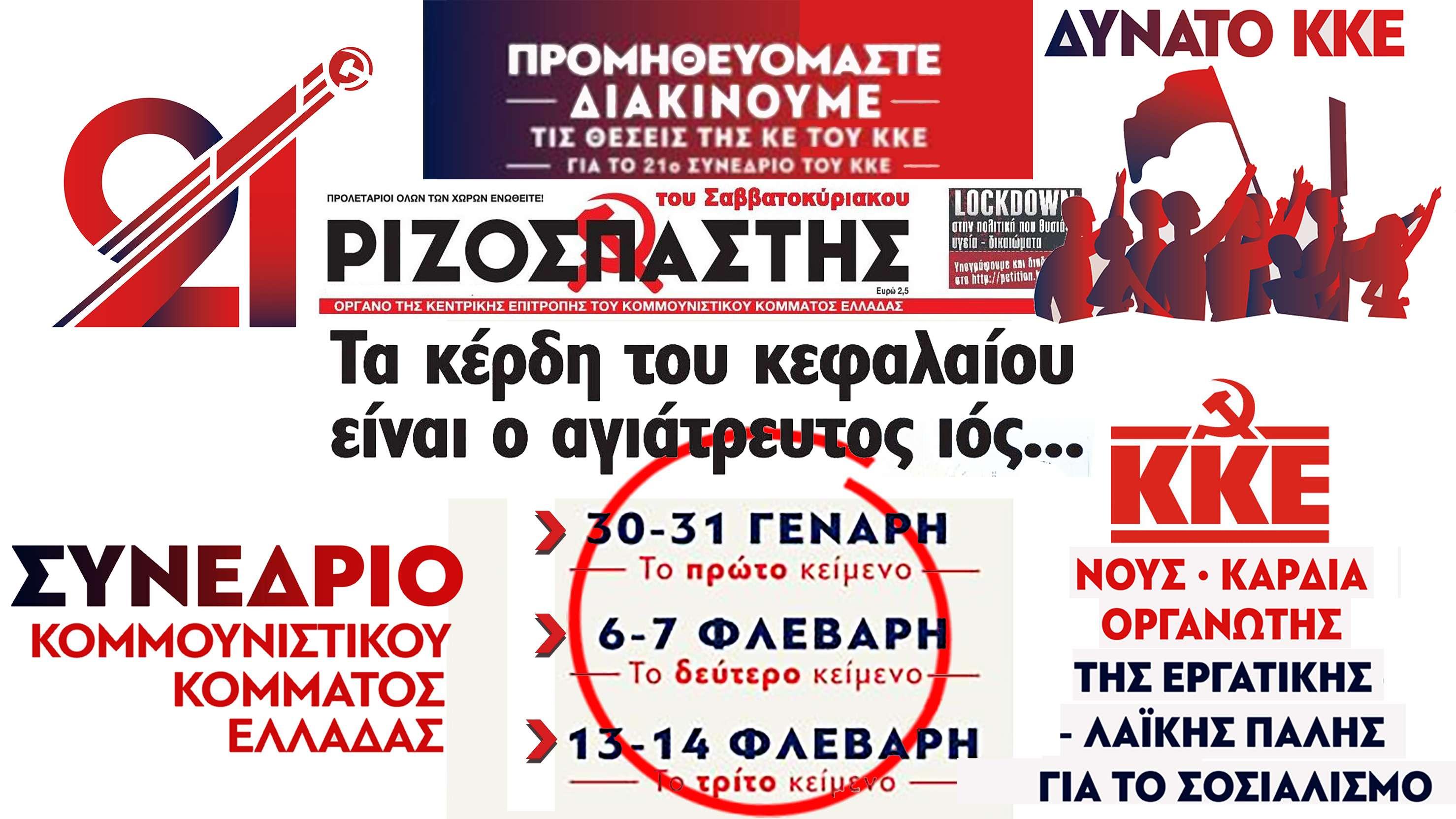 21ο Συνέδριο ΚΚΕ 21 synedrio KKE poster Ριζοσπάστης Rizospastis