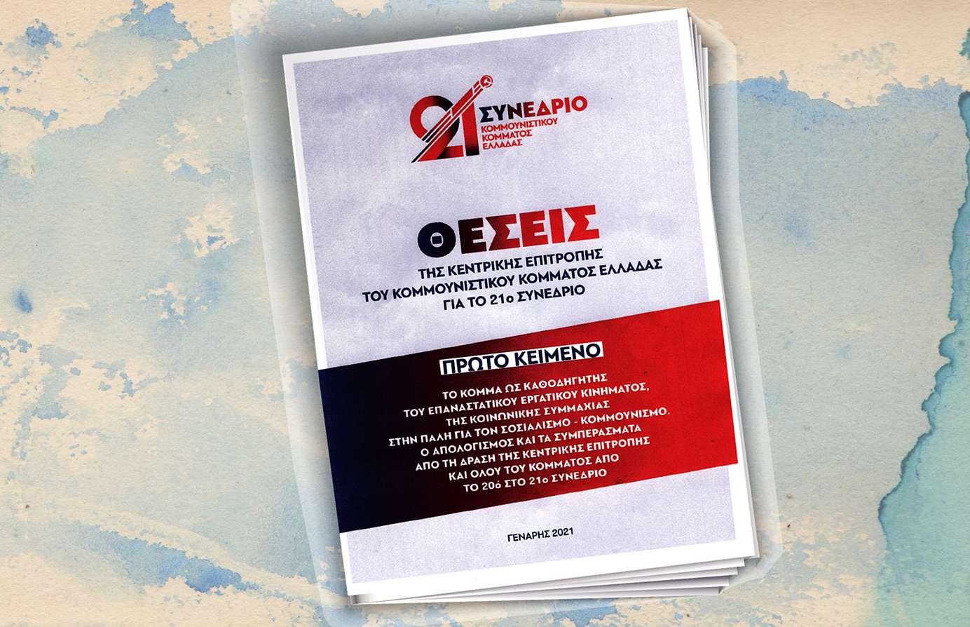 21ο Συνέδριο ΚΚΕ 21 synedrio KKE 1