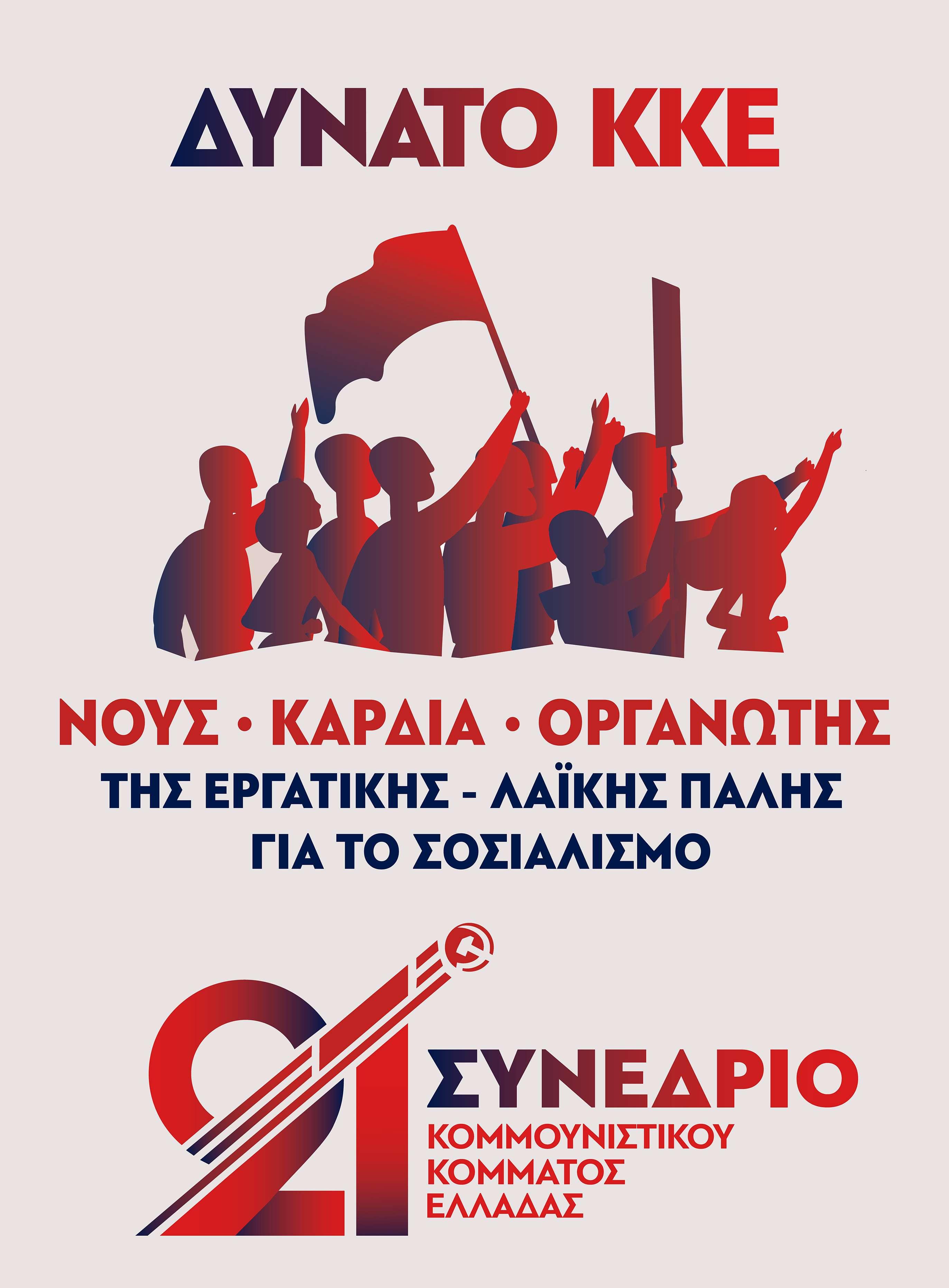 21ο Συνέδριο ΚΚΕ 21 synedrio KKE