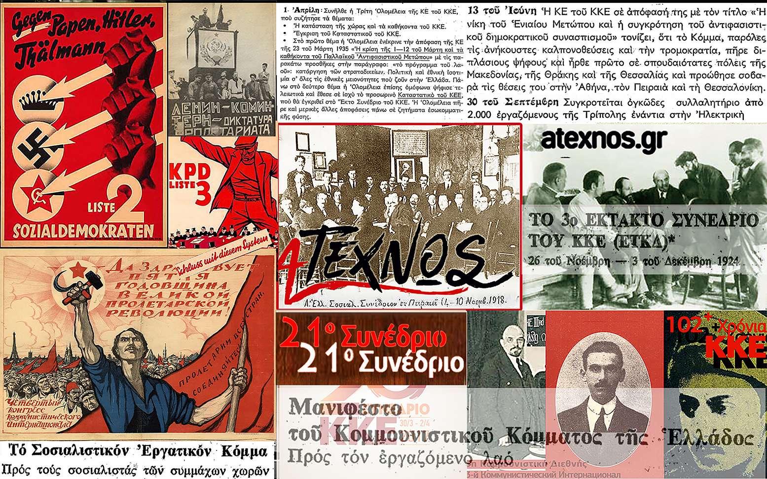 Atexnos Ατέχνως από το 6ο στο 7ο Συνέδριο ΚΚΕ KKE