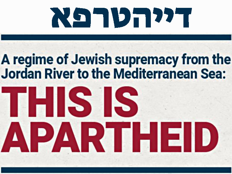 btselem Apartheid
