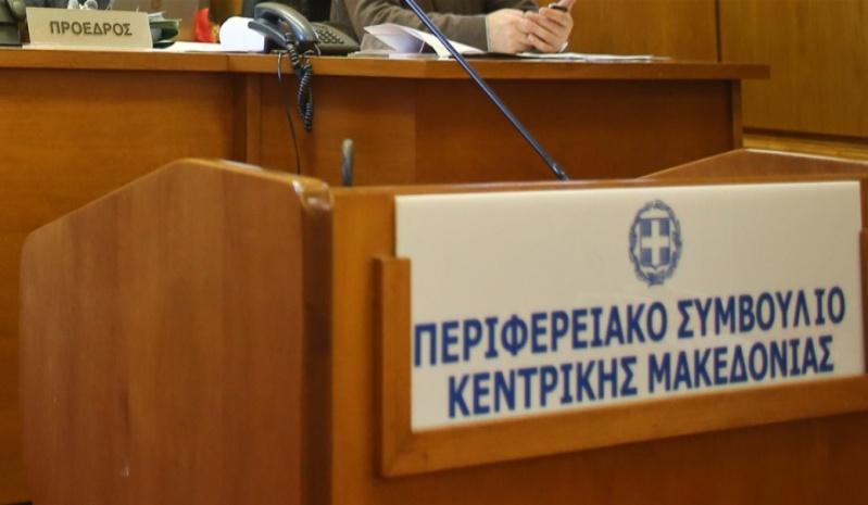 perifereia kentrikis makedonias