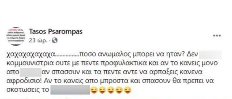 «Ήταν λίγο λάθος» λέει το πολύ καθίκι «άριστος» νεοδημοκράτης αντιπρόεδρος του Σωματείου Ξενοδοχοϋπαλλήλων Ρόδου