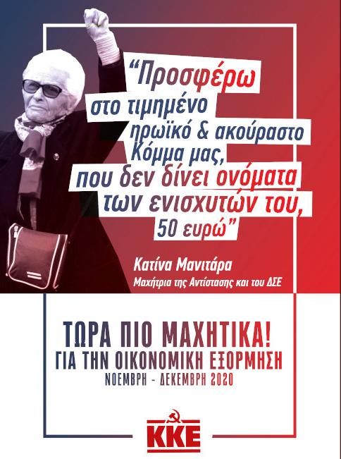 Αφίσα ΚΚΕ Οικονομική εξόρμηση Κατίνα Μανιτάρα