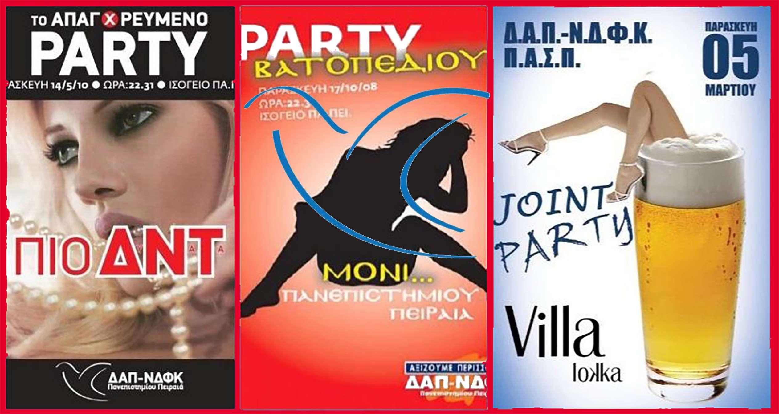 ΔΑΠ–ΝΔΦΚ Πάρ' τη με 6€ Πάρτι μωρή άρρωστη Summer Party