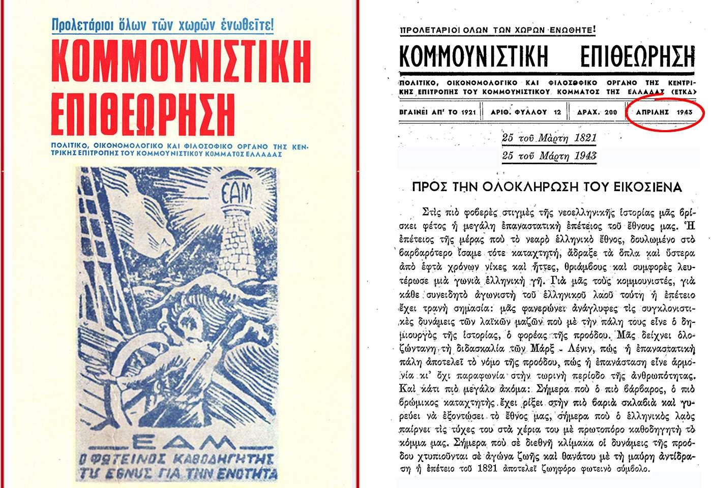 Επανάσταση 1821 ΚΟΜΕΠ 1943