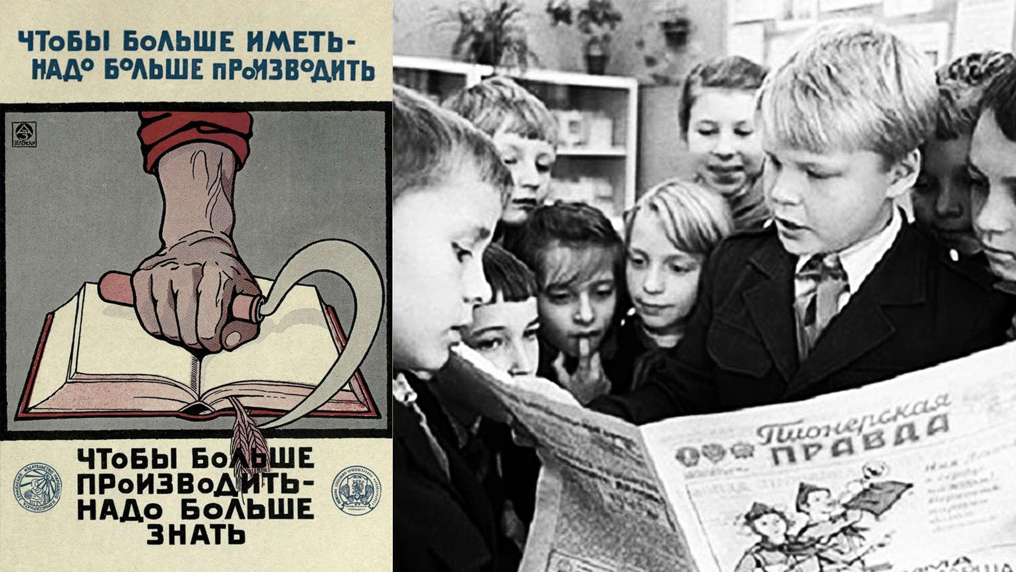 τον σοσιαλισμό για τα ευτυχισμένα παιδικά μας χρόνια