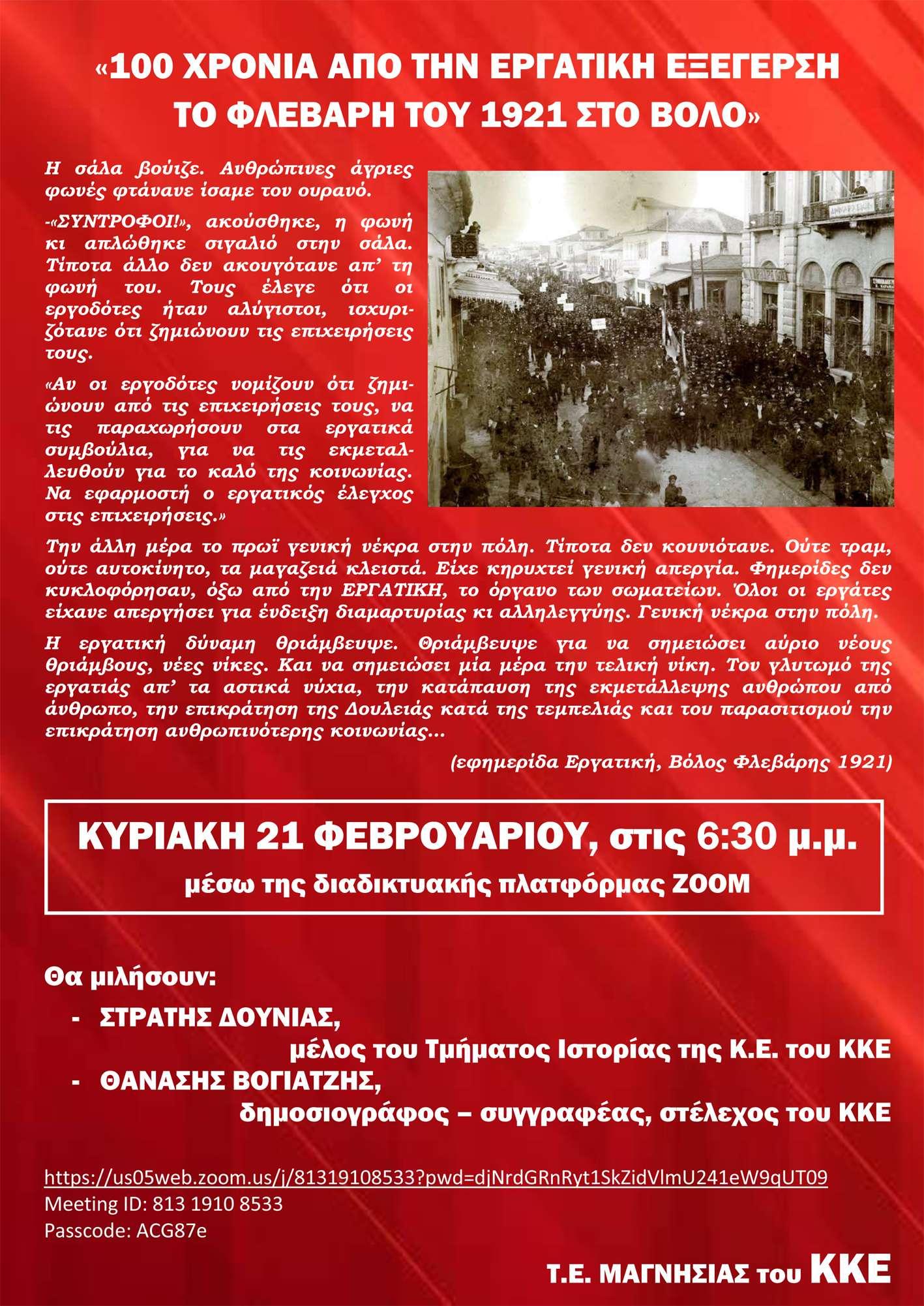 ΚΚΕ KKE Εκδήλωση εργατική εξέγερση Βόλος 1921
