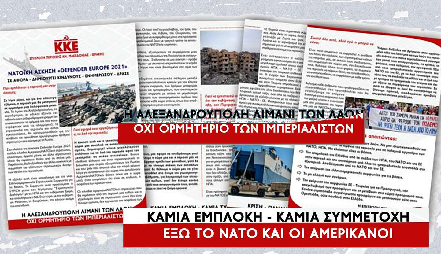 ΚΚΕ ΝΑΤΟ ΟΤΑΝ Defender Εurope 2021