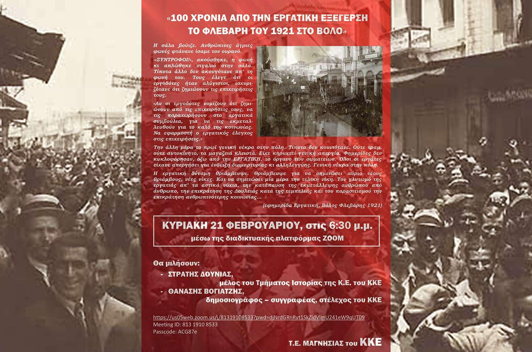 ΚΚΕ εργατική εξέγερση στον Βόλο 1921