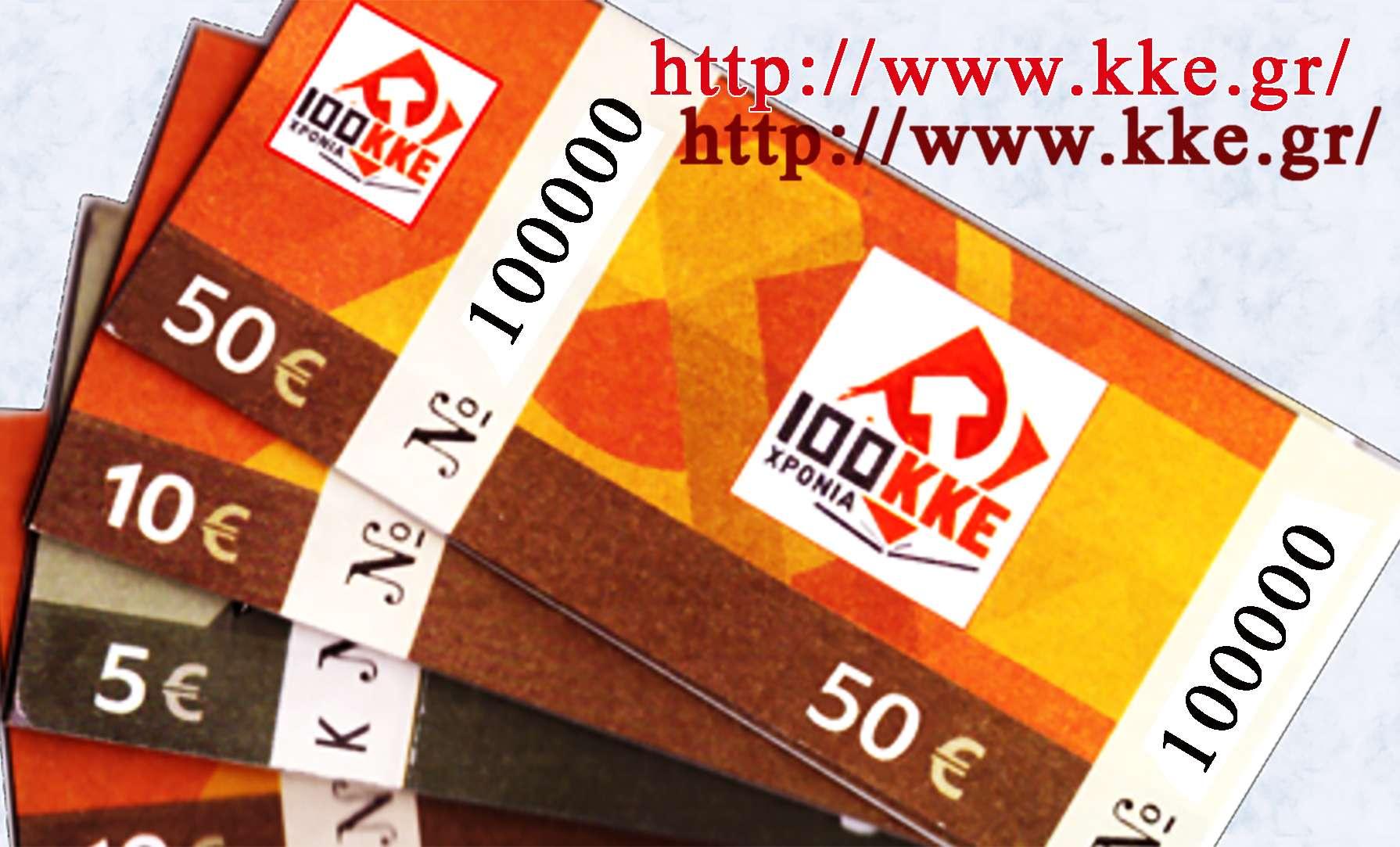 ΚΚΕ KKE οικονομική Εξόρμηση 2020