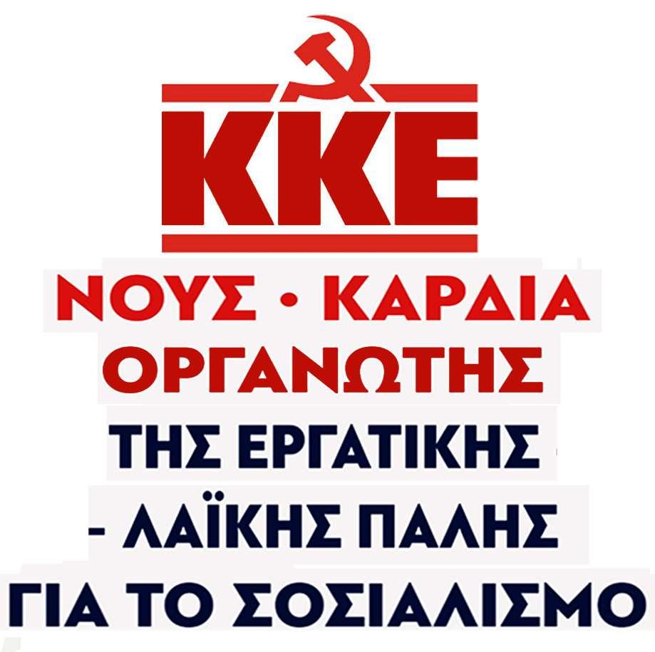ΚΚΕ 21ο Συνέδριο Νους Καρδιά Οργανωτής για το Σοσιαλισμό