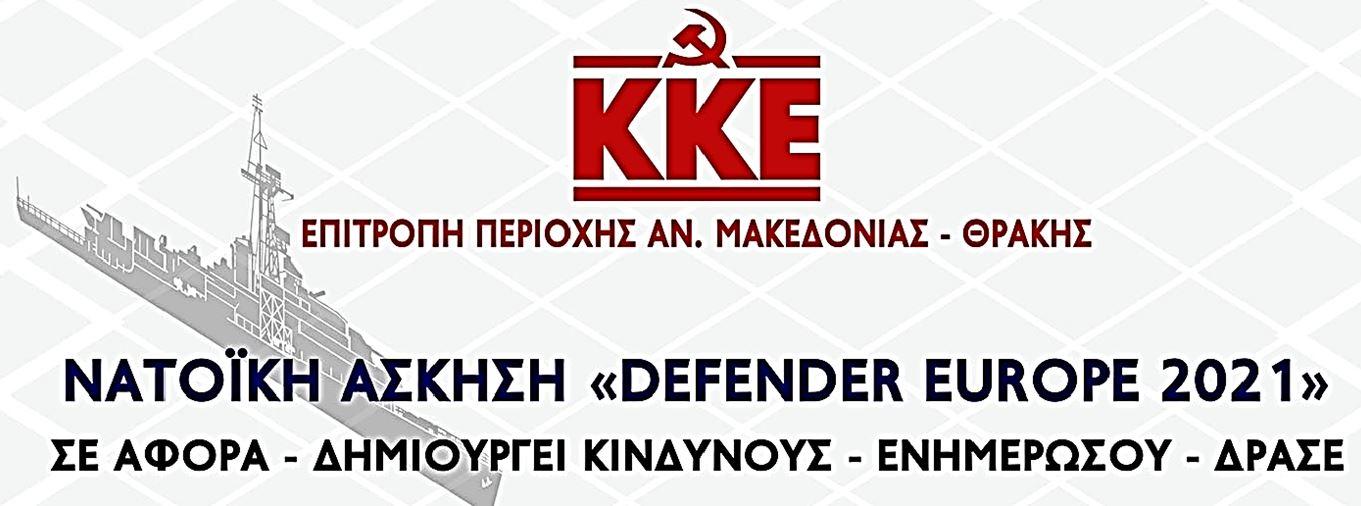 ΚΚΕ ΝΑΤΟ Defender Εurope 2021