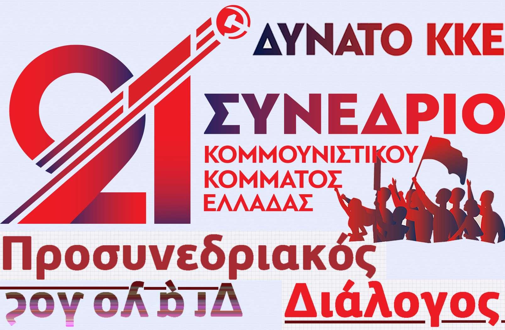 ΚΚΕ-KKE 21ο Συνέδριο Προσυνεδριακός Διάλογος