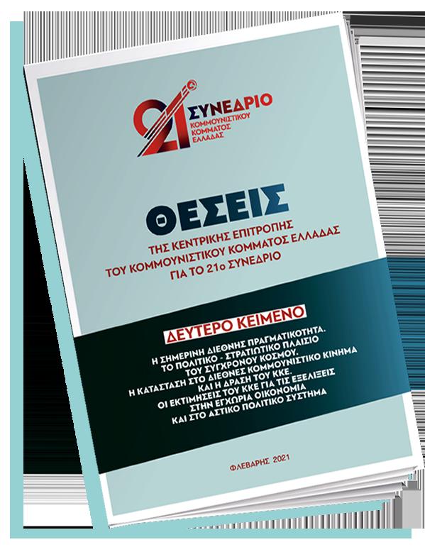 KKE 21 SYNEDRIO Συνέδριο theseis Θέσεις 2 1