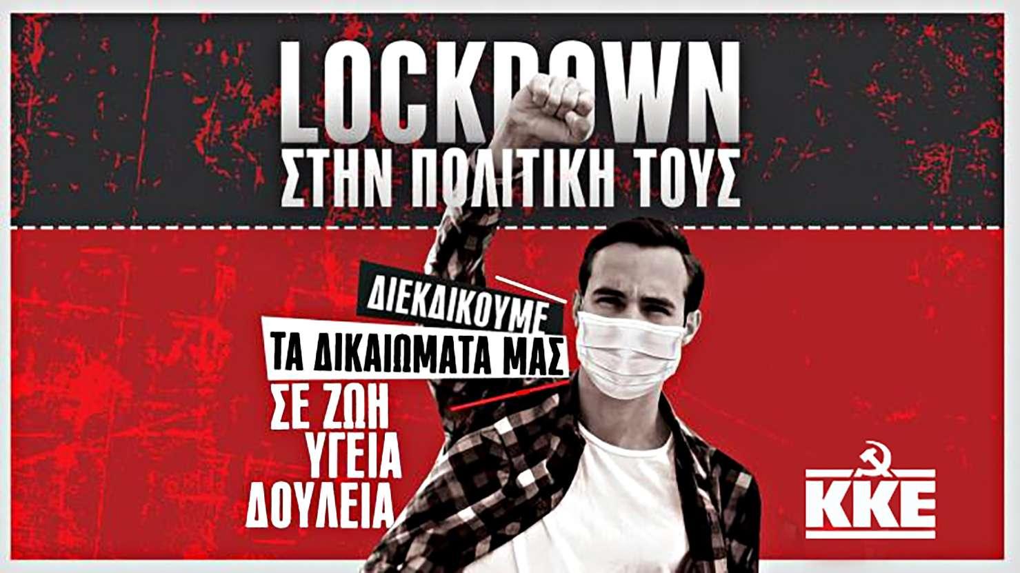 KKE lockgown στην πολιτική τους