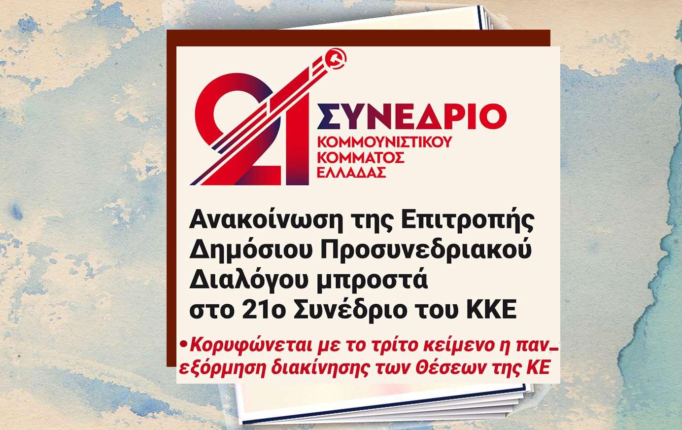 ΚΚΕ_KKE 21 SYNEDRIO Συνέδριο Θέσεις 3 Ανακοίνωση Επιτροπής Διαλόγου