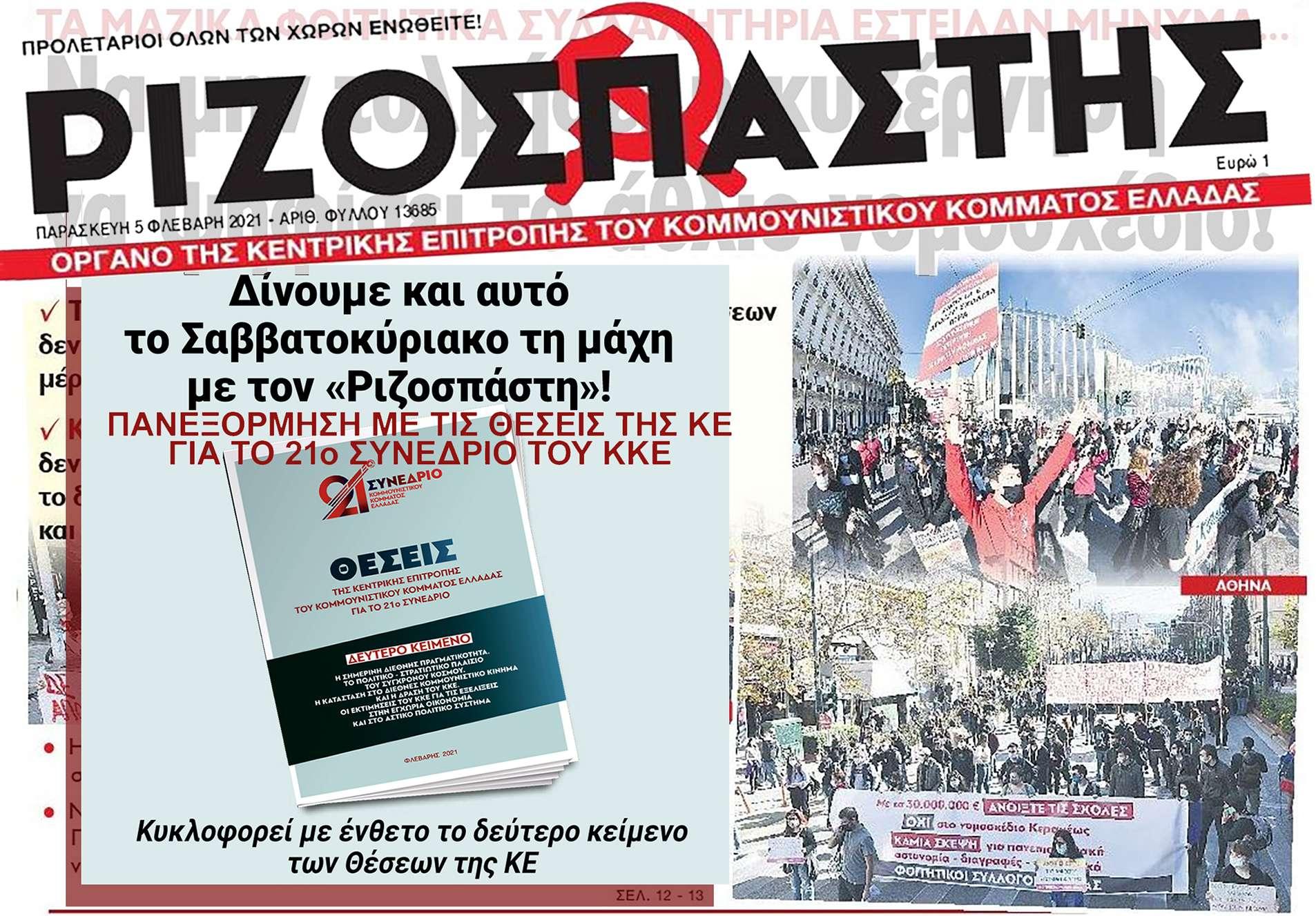 KKE 21 SYNEDRIO Συνέδριο Ρίζος Rizos theseis Θέσεις 2