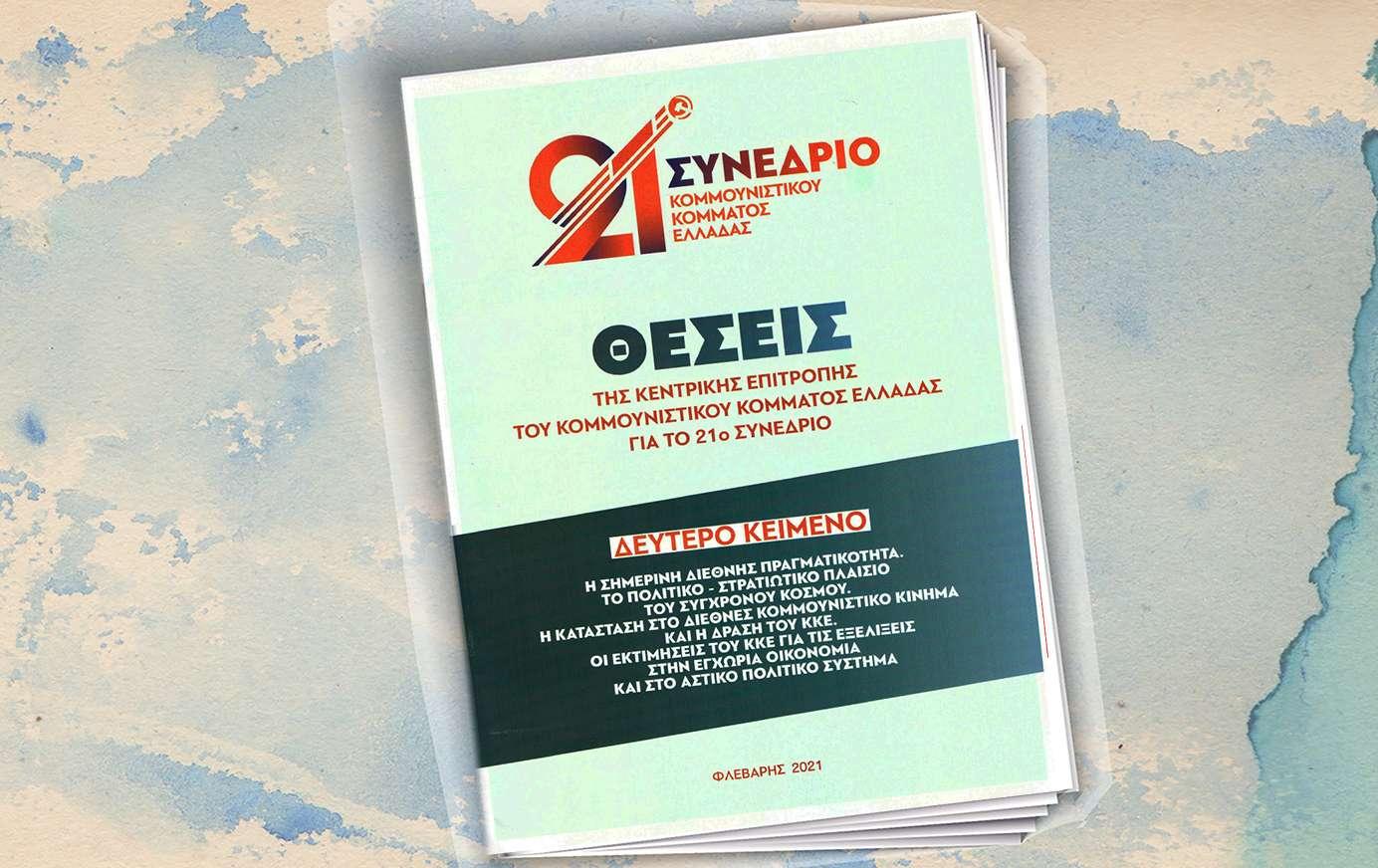 KKE ΚΚΕ 21 SYNEDRIO Συνέδριο theseis Θέσεις 2