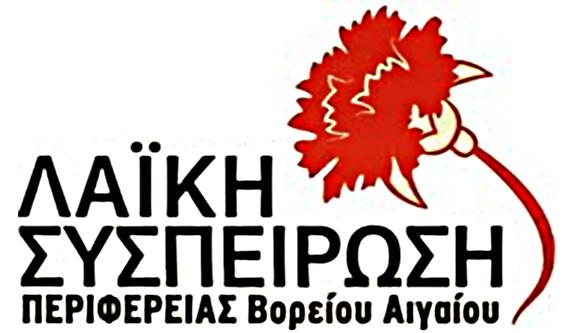 Λα.Συ. Βόρειου Αιγαίου logo
