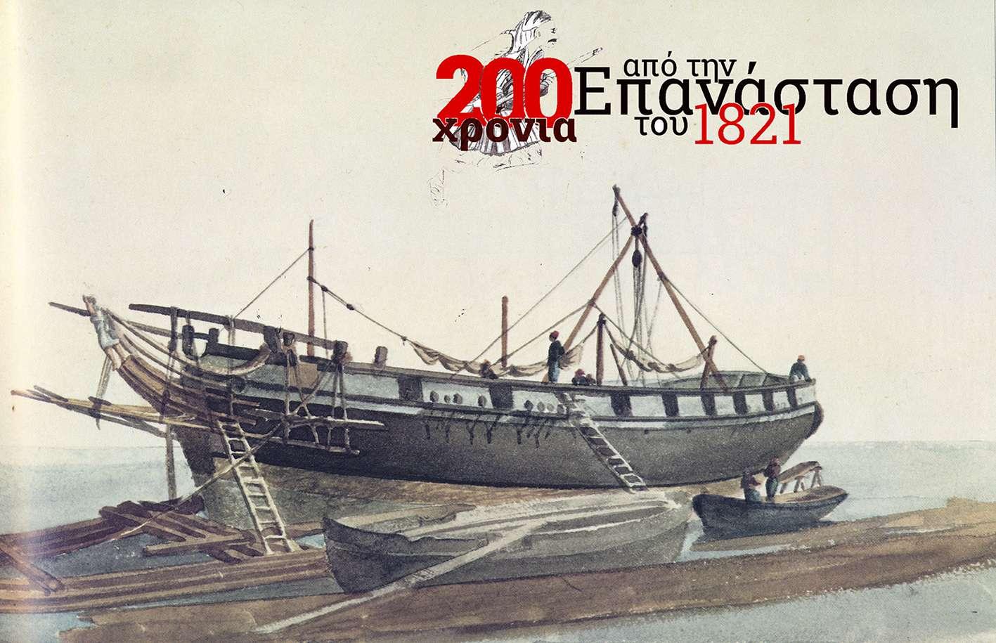 Μπρίκι Brick Antoine Roux 15 Nov 1806