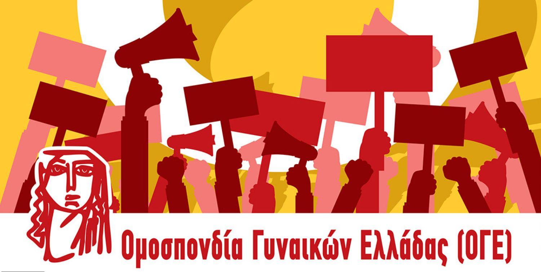ΟΓΕ Ομοσπονδίες Σωματεία Φοιτητές 8 Μάρτη 2021