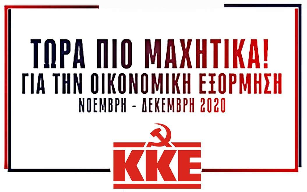 εξόρμηση ΚΚΕ Νοε Δεκ 2020