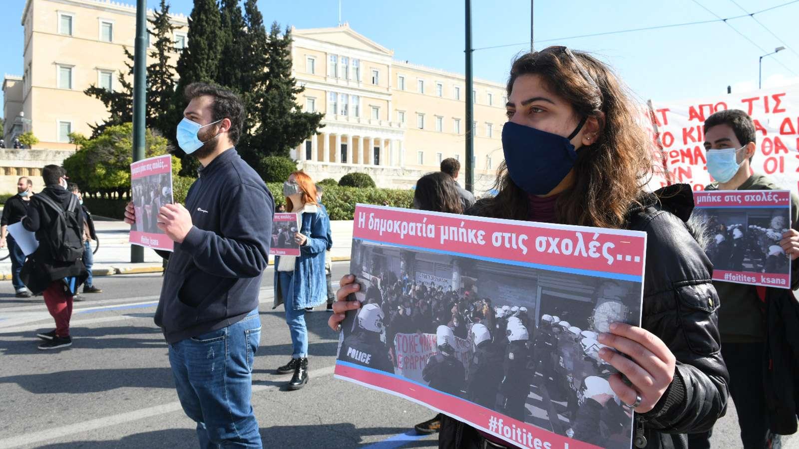 Φοιτητές μπροστά στη Βουλή