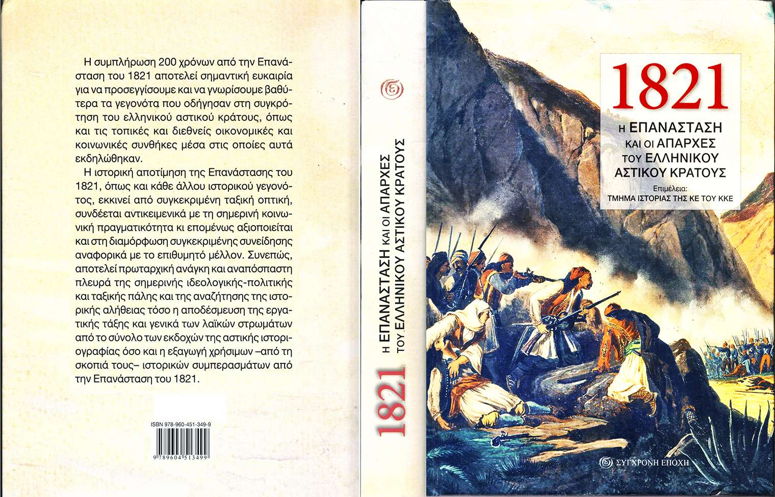 1821 Η επανάσταση και οι απαρχές του ελληνικού αστικού κράτους
