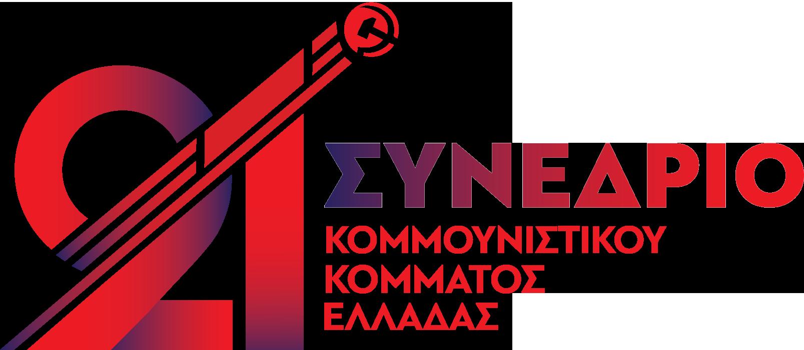 21ο Συνέδριο ΚΚΕ logo