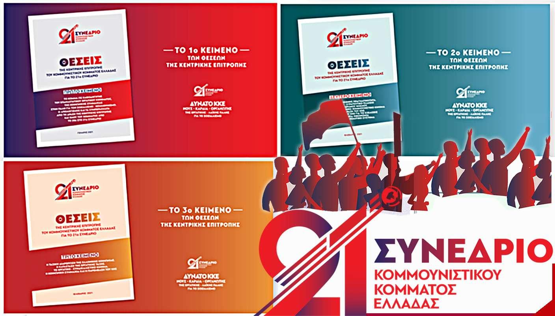 21ο Συνέδριο KKE ΚΚΕ 1 2 3