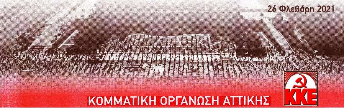 26 Φεβ 2021 ΚΟ Αττικής ΚΚΕ