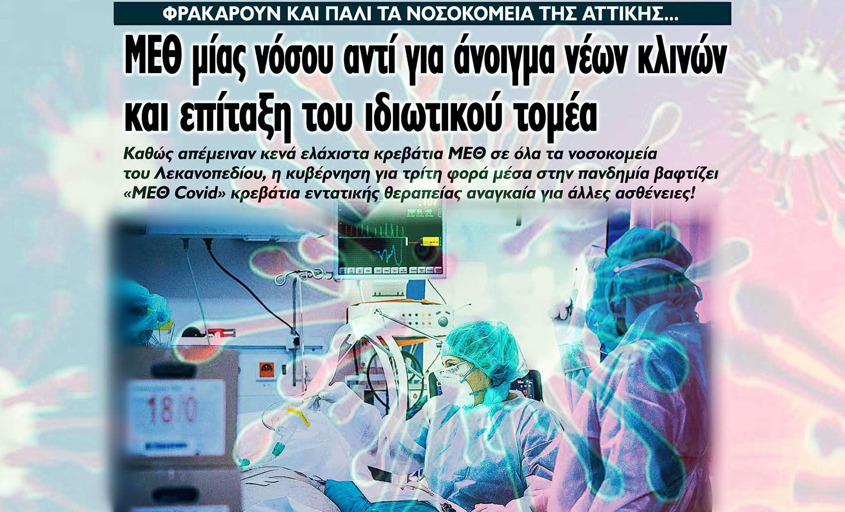 Covid Γιατροί ΜΕΘ