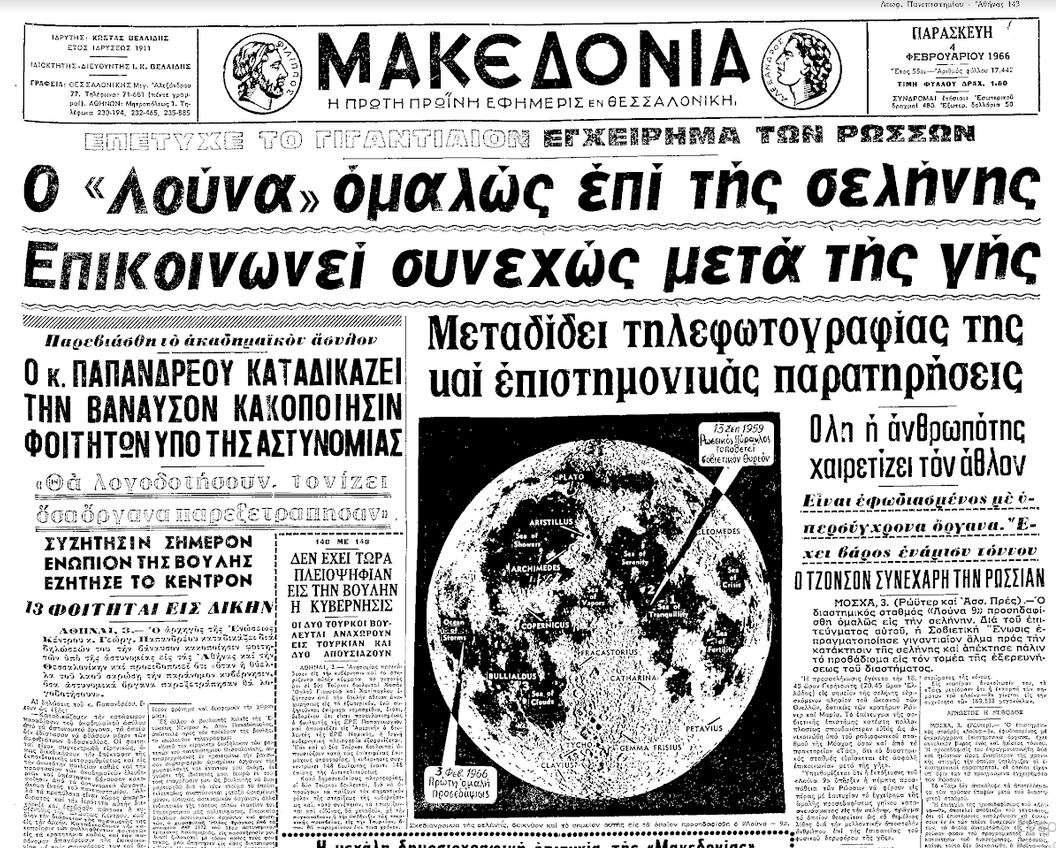 luna 9 makedonia