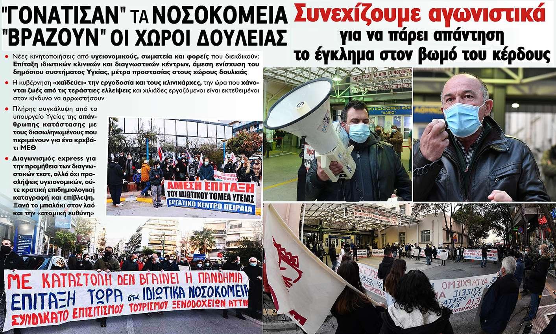Αγωνιστικός συναγερμός για μέτρα προστασίας της υγείας του λαού
