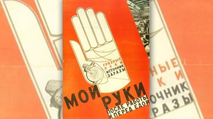 ΕΣΣΔ 1931 «Πλένετε τα χέρια σας μετά την δουλειά και πριν το φαγητό. Τα βρώμικα χέρια είναι πηγή μόλυνσης»