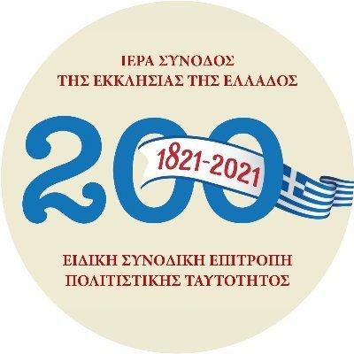 της Ελλάδος 200 Χρόνια 1821
