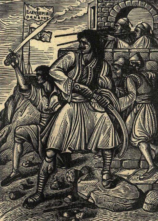 Ελευθερία ή Θάνατος, ξυλογραφία του Τάσσου