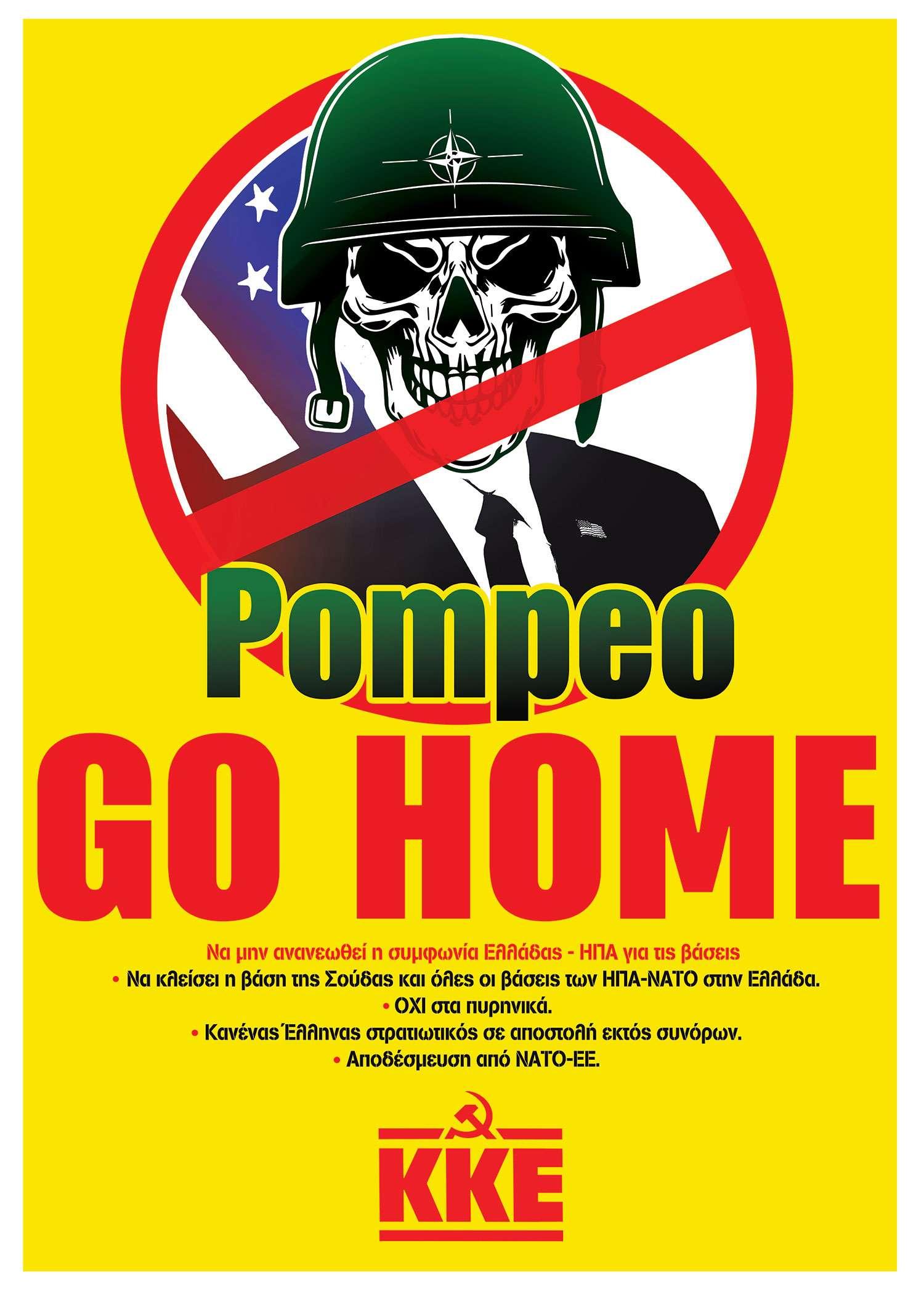 ΚΚΕ KKE -Pompeo GO HOME