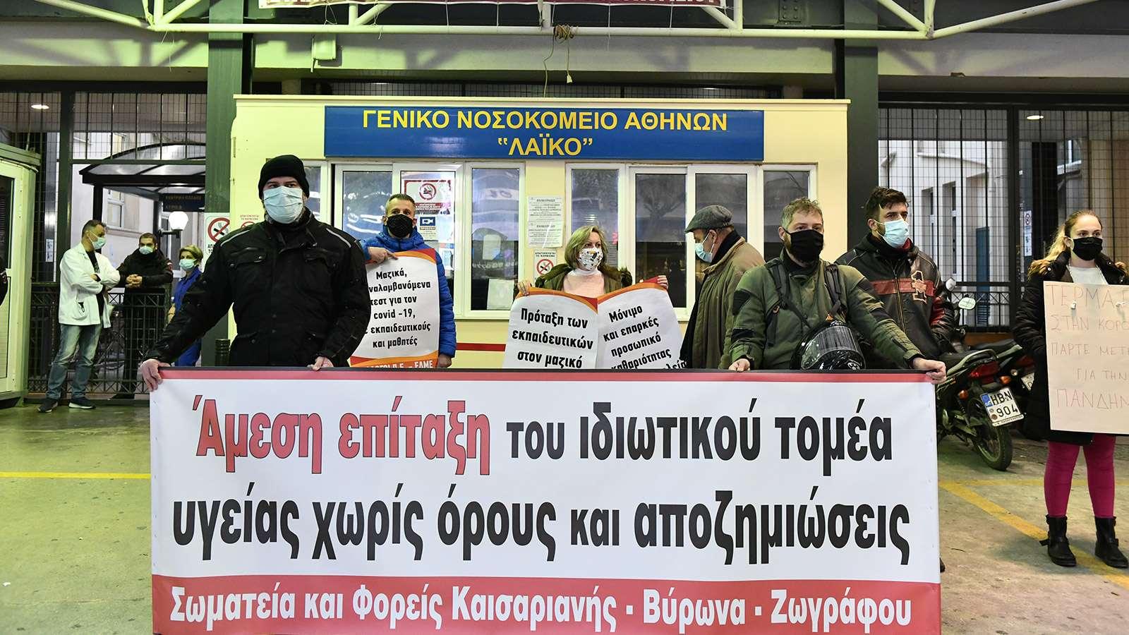 Οι συγκεντρωμένοι έφτασαν στο «Λαϊκό» με πορεία που ξεκίνησε νωρίτερα από τη συμβολή των οδών Ούλωφ Πάλμε και Παπάγου στου Ζωγράφου