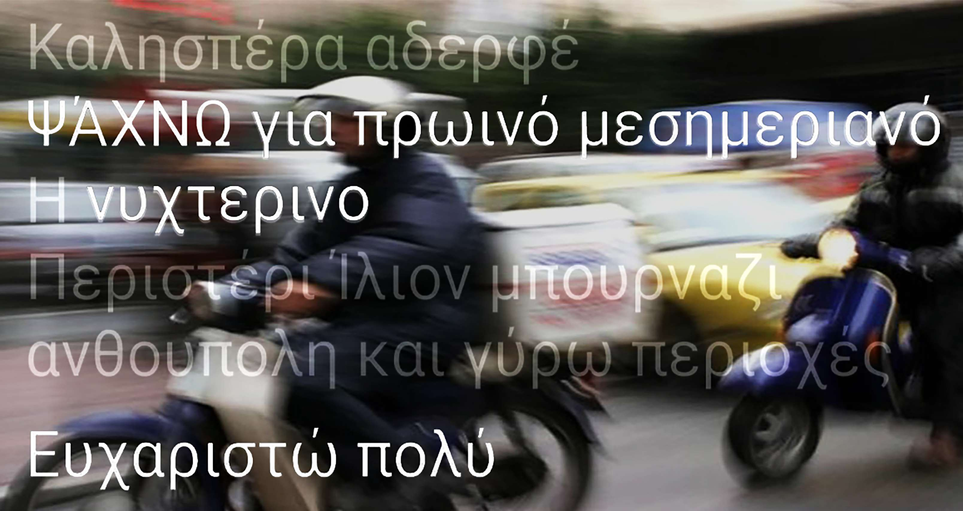Delivery Ντελιβεράδες