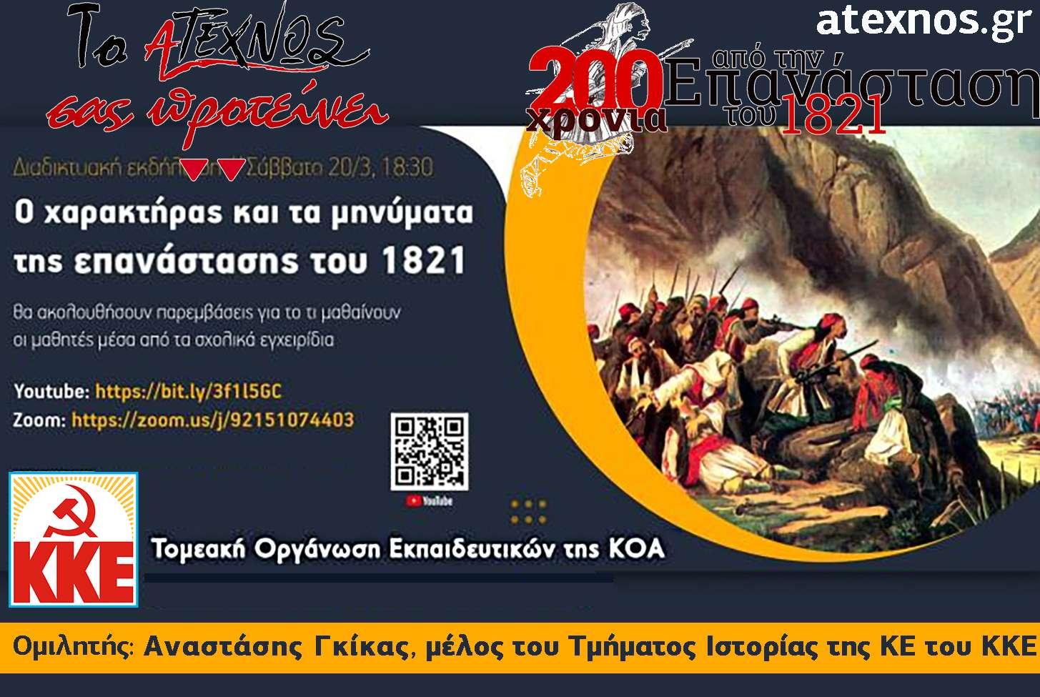 χαρακτήρας και τα μηνύματα της επανάστασης του 1821 Αναστάσης Γκίκας