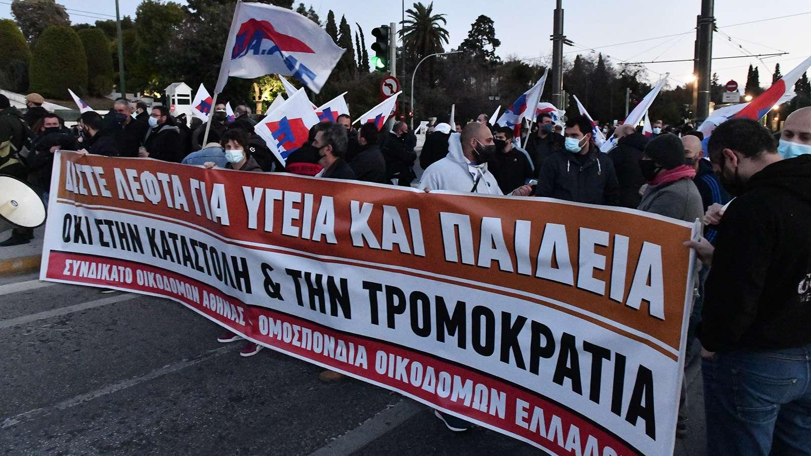 Συλλαλητήριο Σύνταγμα