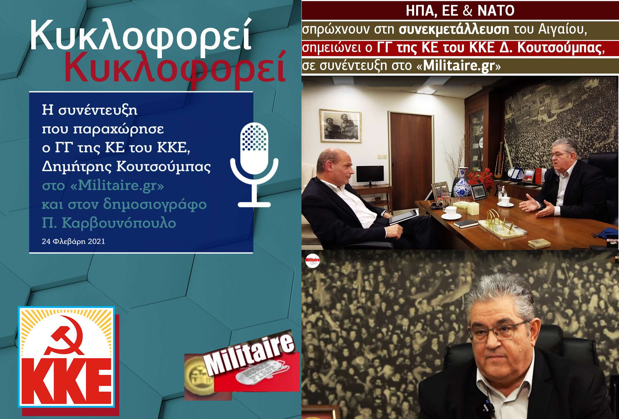 Συνέντευξη ΓΓ της ΚΕ του ΚΚΕ Δημήτρη Κουτσούμπα στο «Militaire.gr»