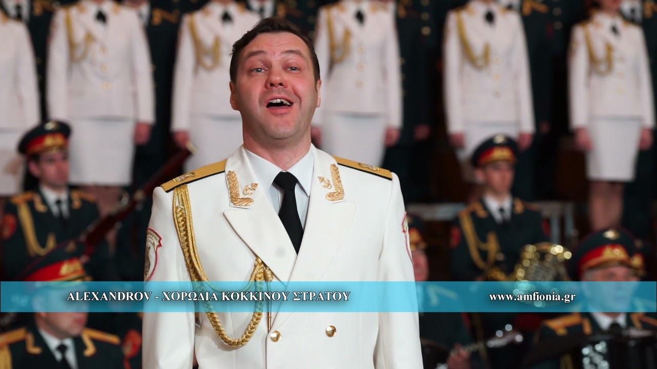 Δικαιοσύνης Ήλιε Νοητέ Alexandrov Χορωδία Κόκκινου Στρατού