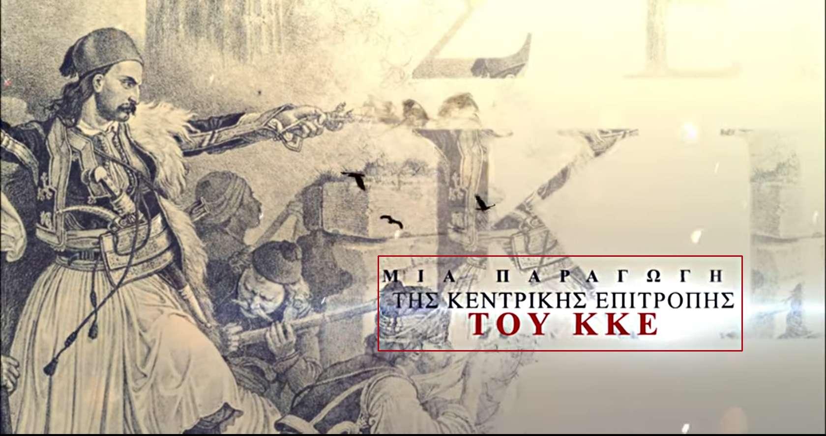 1821 Επεισόδιο 1ο Η Επανάσταση ατμομηχανή της Ιστορίας ΚΚΕ