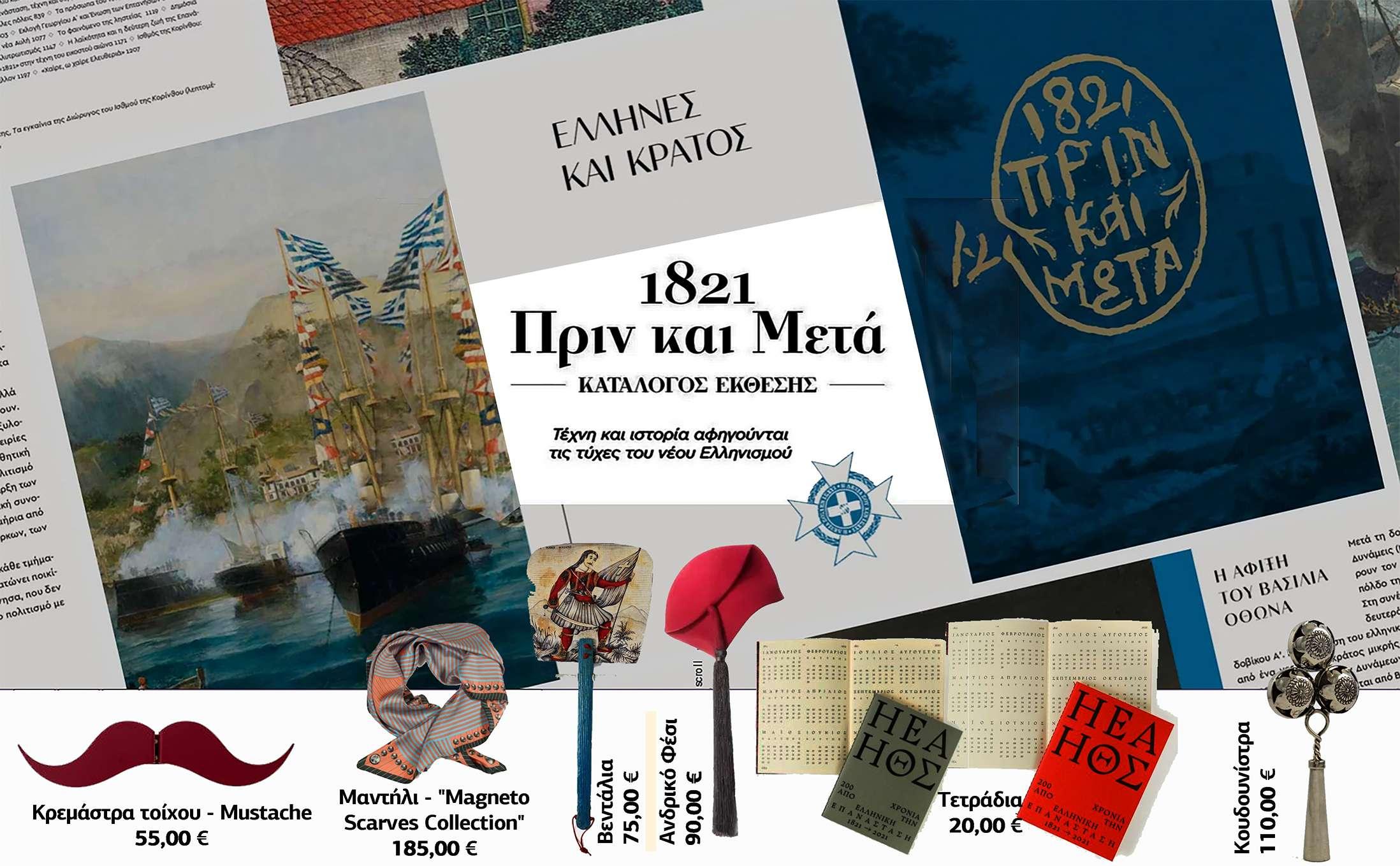 1821 Μουσείο Μπενάκη